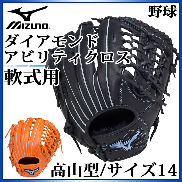 ミズノ 野球 軟式用グラブ ダイアモンドアビリティクロス 外野手 高山型 1AJGR18607 MIZUNO サイズ:14 左投げ用あり