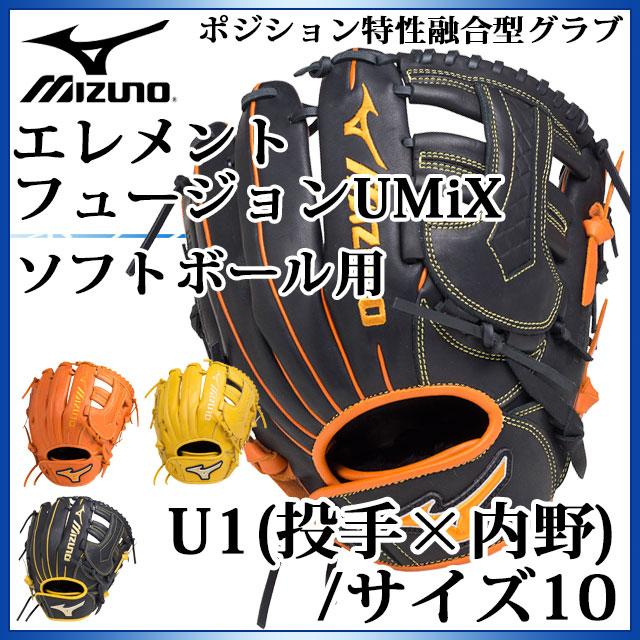 ミズノ ソフトボール用グラブ エレメントフュージョンUMiX U1(投手×内野) 1AJGS18400 MIZUNO サイズ:10 グローブ 黒 黄