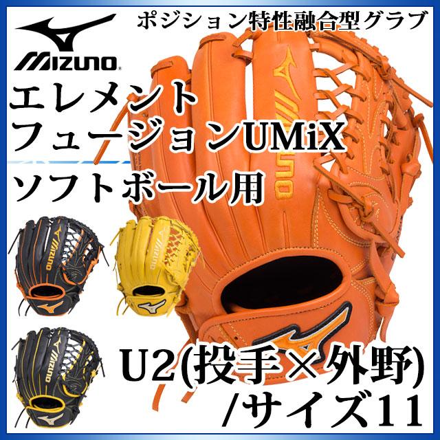 ミズノ ソフトボール用グラブ エレメントフュージョンUMiX U2(投手×外野) 1AJGS18410 MIZUNO サイズ:11 左投げ用あり グローブ 黒 黄