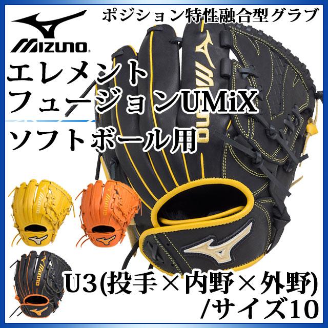ミズノ ソフトボール用グラブ エレメントフュージョンUMiX U3(投手×内野×外野) 1AJGS18420 MIZUNO サイズ:10 グローブ 黒 黄