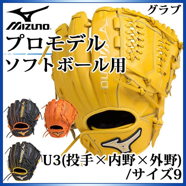 ミズノ ソフトボール用グラブ エレメントフュージョンUMiX U3(投手×内野×外野) 1AJGS18430 MIZUNO サイズ:9 左投げ用あり