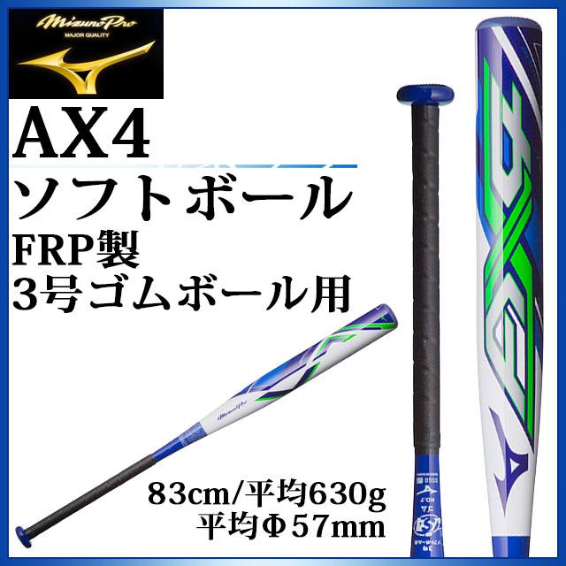 ミズノ ソフトボール FRP製バット ミズノプロ AX4 1CJFS30783 MIZUNO 3号ゴムボール用 83cm/平均630g ミドルバランス ケース付き