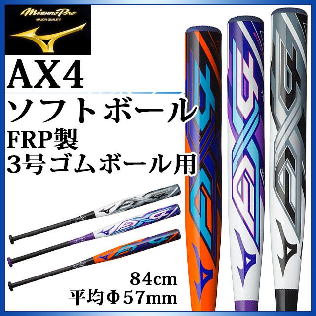 ミズノ ソフトボール FRP製バット ミズノプロ AX4 1CJFS30784 MIZUNO 3号ゴムボール用 84cm トップバランス ミドルバランス ケース付き