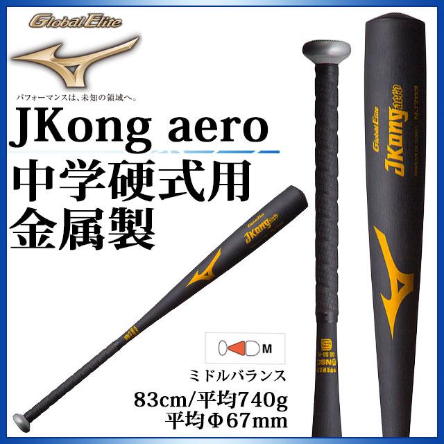 ミズノ 野球 中学硬式用 金属製バット グローバルエリート JKong aero 1CJMH61183 MIZUNO 83cm/平均740g ミドルバランス 練習 試合 部活