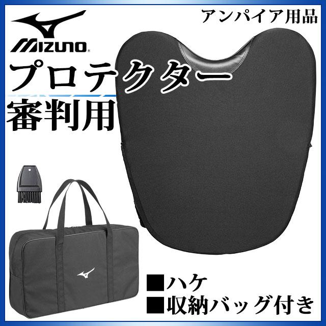 ミズノ 野球 アンパイア用防具 審判用プロテクター 1DJPU130 MIZUNO ハケ、収納バッグ付き 質量:約800g
