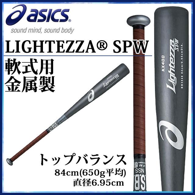 アシックス 野球 軟式用 金属製バット ライテッザSPW BB3046 asics LIGHTEZZA(R) 軽量トップバランス仕様