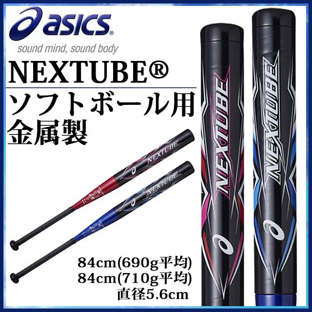 アシックス ソフトボール用 金属製バット 試合 練習 ネクスチューブ BB5310 asics NEXTUBE(R) 投球に打ち負けない硬い打感