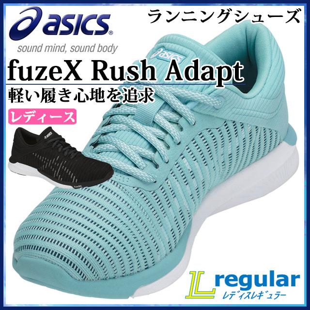 アシックス ランニングシューズ レディース fuzeX Rush Adapt T885N asics フューズエックスラッシュアダプト 軽い履き心地