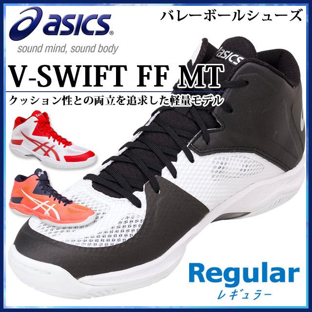 アシックス バレーボール シューズ メンズ レディース V-SWIFT FF MT TVR491 asics ブイスウィフト 軽量ミッドカットモデル
