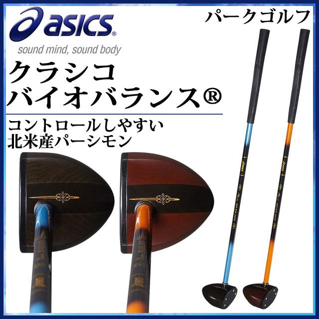 アシックス パークゴルフ クラブ クラシコ バイオバランス(R) GGP119 asics コントロールしやすい北米産パーシモン