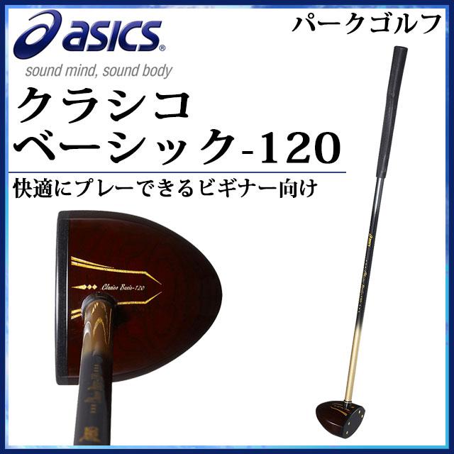 アシックス パークゴルフ クラブ クラシコ ベーシック-120 GGP120 asics 快適にプレーできるビギナー向けモデル