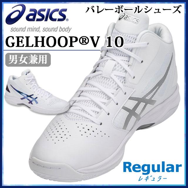 アシックス バレーボールシューズ メンズ レディース GELHOOP(R)V 10 TBF339 asics 優れた機能 軽量モデルシリーズ