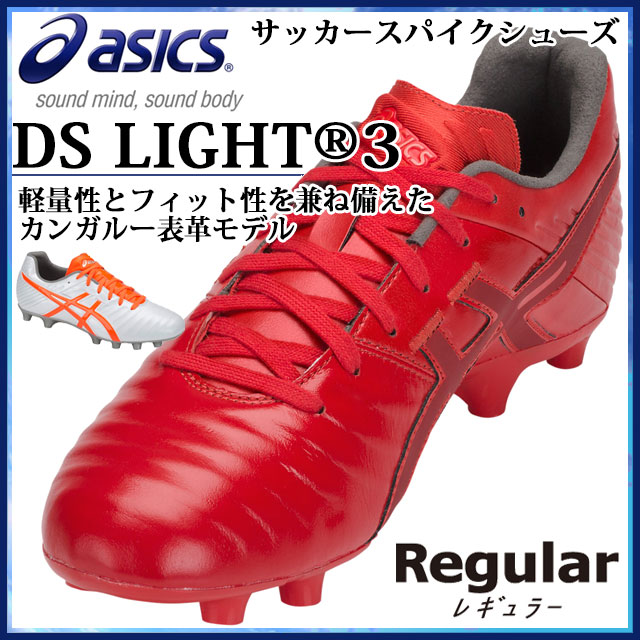 アシックス サッカー メンズ スパイク シューズ DS LIGHT(R)3 TSI750 asics カンガルー表革モデル 土・天然芝・人工芝対応 靴 練習 試合 トレーニング