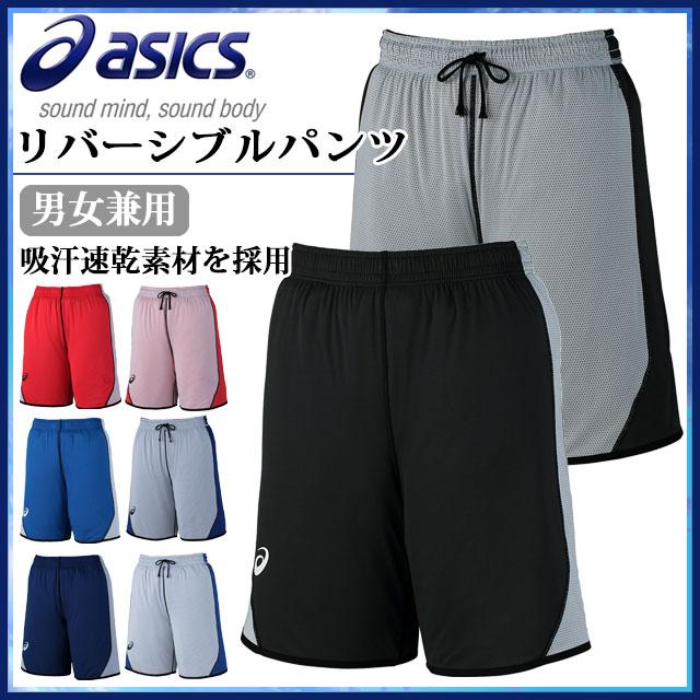 3 980円 税込 いよいよ人気ブランド 以上で 送料無料 アシックス バスケットボール トレーニングウエア メンズ 半額 吸汗速乾素材 リバーシブルパンツ XB7634 レディース ゲームパンツ asics