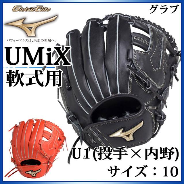 ミズノ 野球 軟式 グラブ グローブ グローバルエリート 野球 UMiX U1(投手×内野) グローブ ミズノ 1AJGR18400 MIZUNO 手口調整機能 サイズ:10, 有明町:d41d8cd9 --- jpworks.be