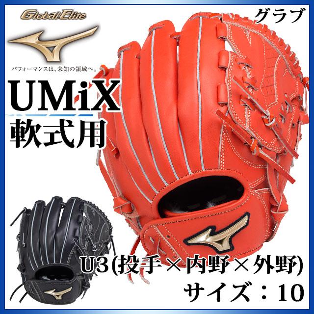 ミズノ 野球 軟式用グラブ グローバルエリート UMiX U3(投手×内野×外野) 1AJGR18420 MIZUNO 手口調整機能 サイズ:10