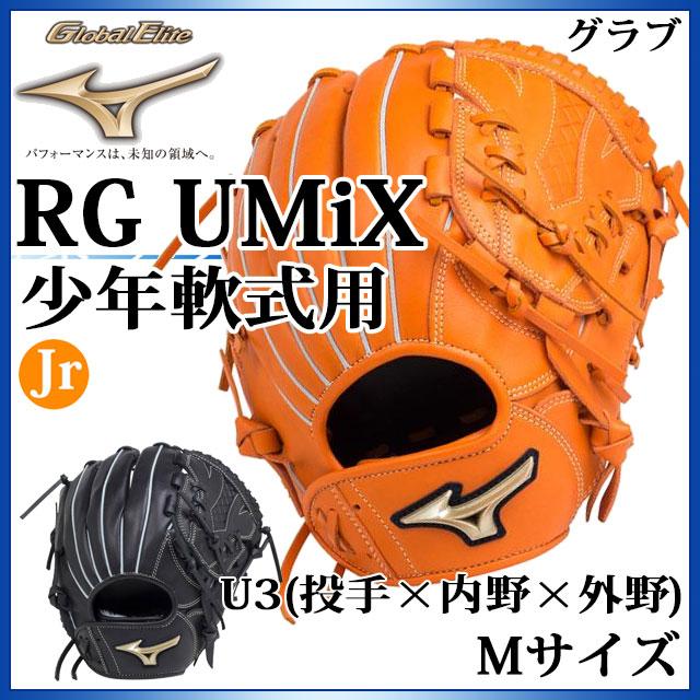 ミズノ 野球 少年軟式用グラブ グローバルエリート RG UMiX U3(投手×内野×外野) 1AJGY18410 MIZUNO 手口調整機能 左投げ用あり Mサイズ