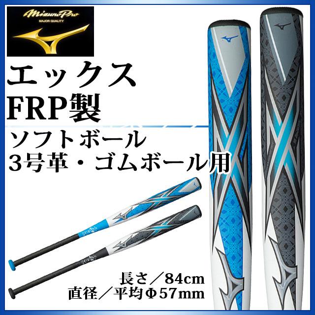 ミズノ ソフトボール バット ミズノプロ エックスFRP製 adidas