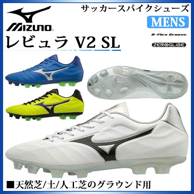 ミズノ サッカー スパイクシューズ メンズ レビュラ V2 SL P1GA1884 MIZUNO ミドルモデル 天然芝/土/人工芝のグラウンド用 足幅EE相当 青 白 黄 靴