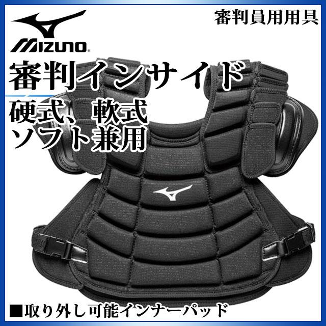 ミズノ 野球 審判用品 硬式・軟式・ソフトボール兼用 審判インサイド 1DJPU110 MIZUNO 男女兼用 着脱インナーパッド付き 黒 試合
