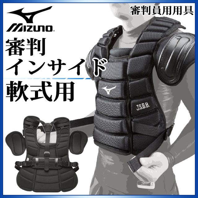 ミズノ 野球 審判用品 軟式用 審判インサイド 1DJPU120 MIZUNO 男女兼用 プラスチックバックル 試合 黒