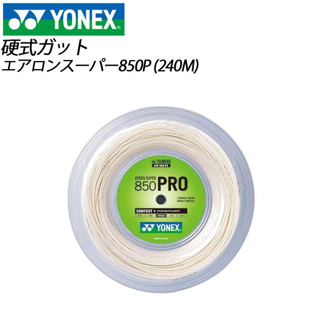 ヨネックス エアロンスーパー850P_(240M) ATG850P2 硬式ガット テニス