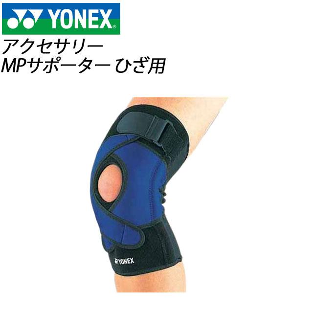 ヨネックス 膝サポーター テニス・バドミントン アクセサリー MPS50KN Muscle Powerサポーター (膝用) 日本製 YONEX