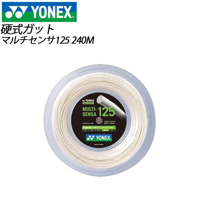ヨネックス マルチセンサ125__240M MTG1252 硬式ガット テニス
