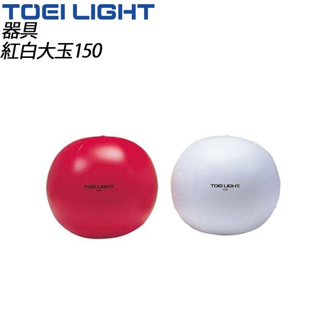 TOEI LIGHT (トーエイライト)器具 紅白大玉150 B3345 用具・小物 ボール 紅白1組 運動会