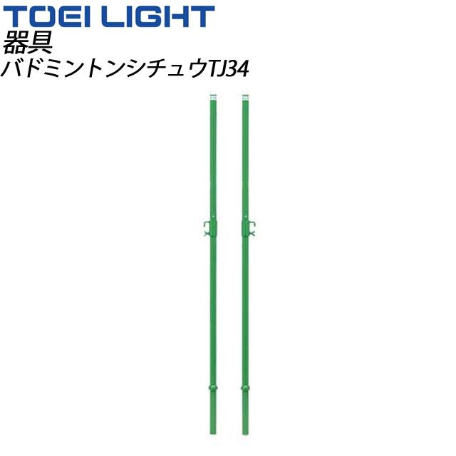 TOEI LIGHT (トーエイライト) バドミントン 器具 バドミントン支柱TJ34 B3387 備品 既設体育館用 2本1組