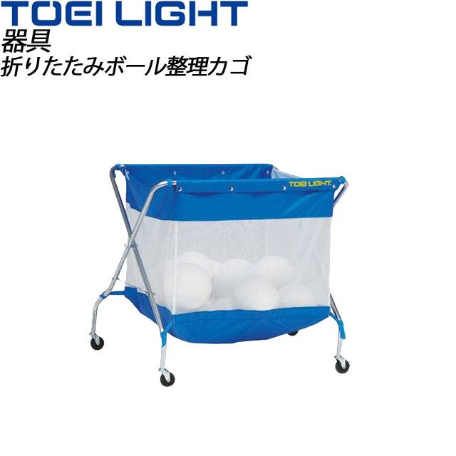 TOEI LIGHT (トーエイライト)器具 折りたたみボール整理カゴ B3549 用具・小物 カゴ ボール約40個収納