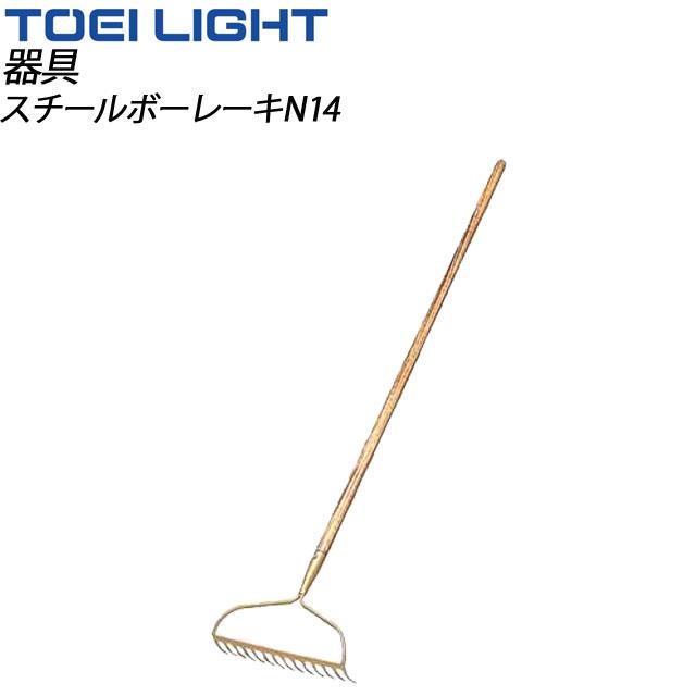 TOEI LIGHT (トーエイライト)器具 スチールボーレーキN14 B6450 用具・小物 ボーレーキ(5本1組)組立不要 5本1組