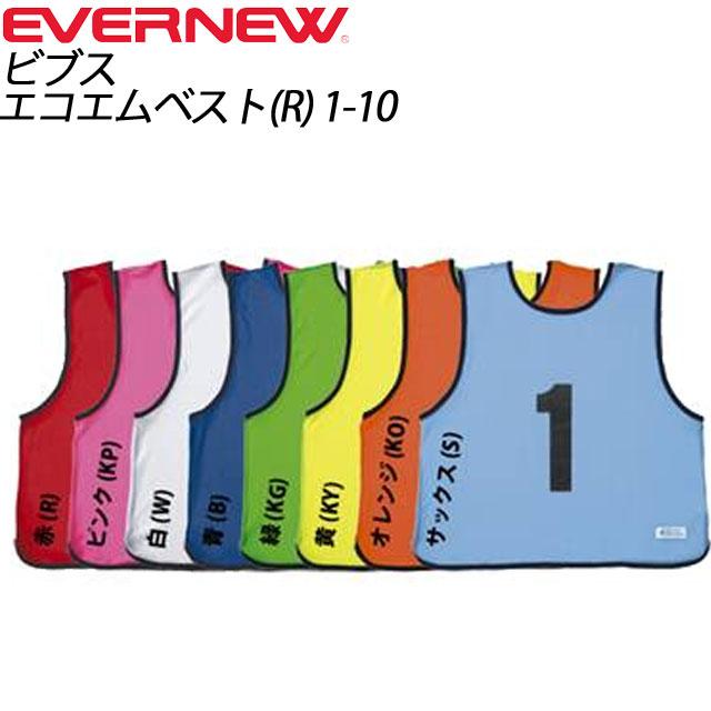 EVERNEW (エバニュー)サッカー ビブス エコエムベスト 1-10 EKA901 体育用品