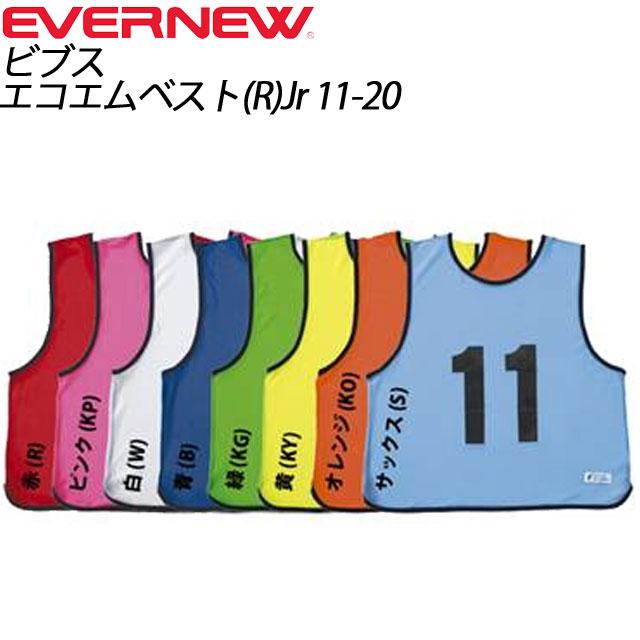 EVERNEW (エバニュー)サッカー ビブス エコエムベスト Jr 11-20 EKA904 体育用品【ジュニア】