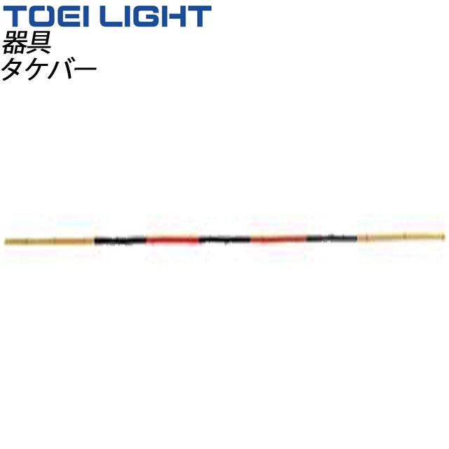 TOEI LIGHT (トーエイライト)器具 タケバー G1282 陸上 トラック競技 走高跳