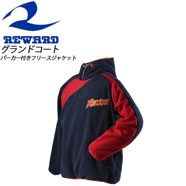 送料無料 レワード 野球 ジュニアパーカー付きフリースジャケット JGW12 REWARD 買取 軽量 防風性 保温 直輸入品激安