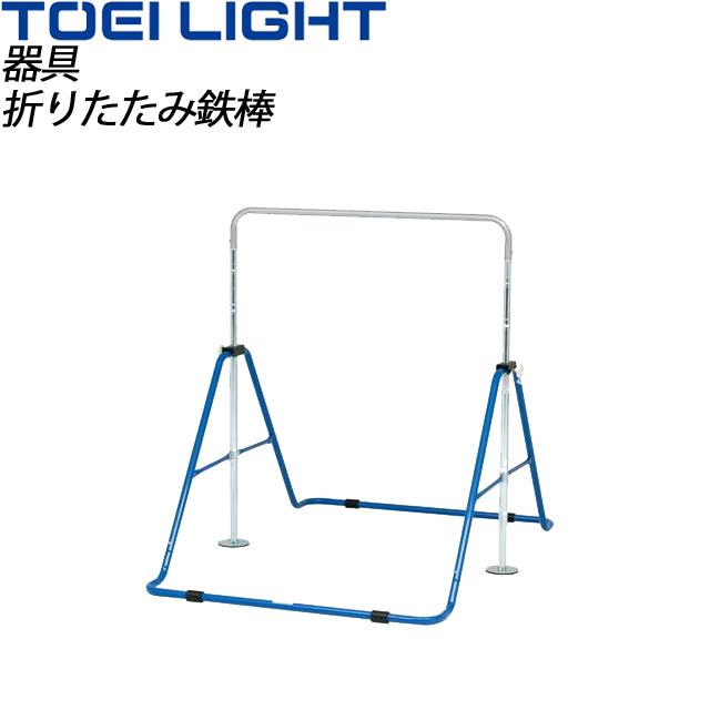 【国内在庫】 TOEI LIGHT (トーエイライト) TOEI 器具 器具 折りたたみ鉄棒 T2314 T2314 用具・小物, コンタクトレンズのメアシス:b6f76e32 --- pokemongo-mtm.xyz
