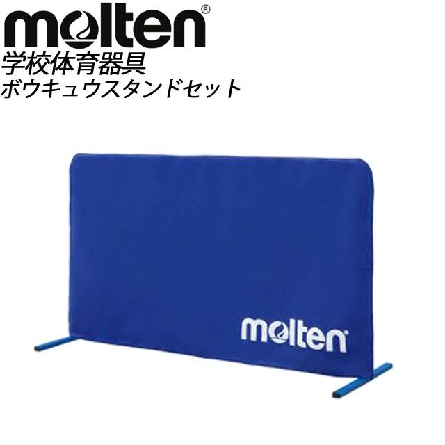 molten(モルテン) バレーボール 防球スタンドセット