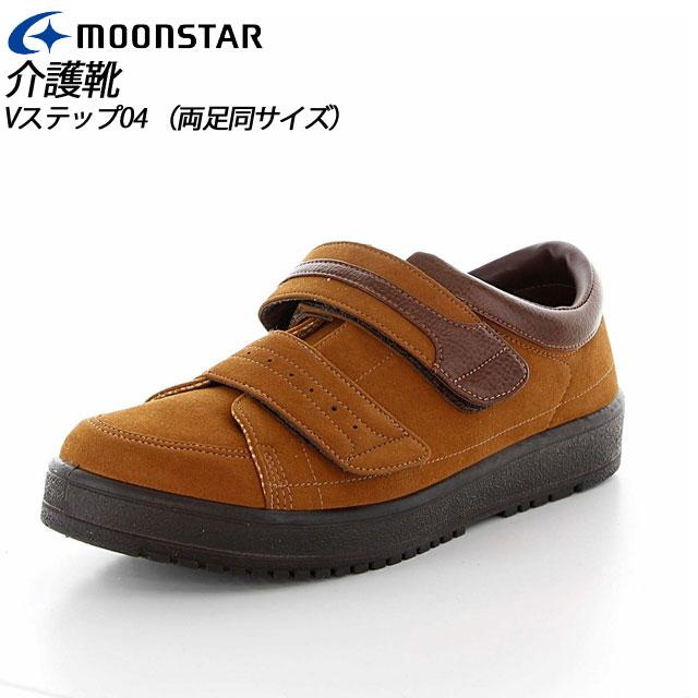 ムーンスター メンズ リハビリ 介護靴 Vステップ04 (両足同サイズ) ブラウン 11411887 MOONSTAR 装具対応シューズ MS シューズ