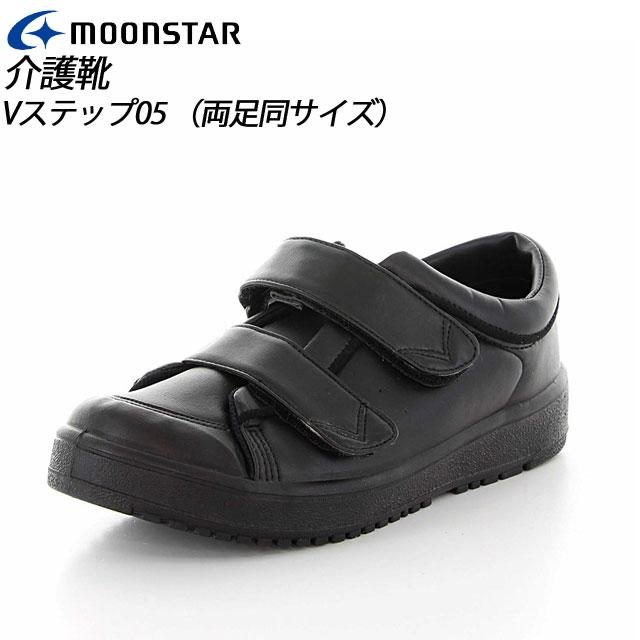 ムーンスター レディース リハビリ 介護靴 Vステップ05 (両足同サイズ) ブラック 11411896 MOONSTAR 装具対応シューズ MS シューズ
