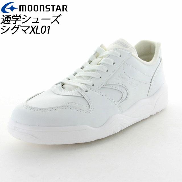 ムーンスター 子供靴 メンズ レディース シグマXL01 ホワイト 12321731 MOONSTAR ムーンスター 定番の合皮の軽量通学シューズ MS シューズ