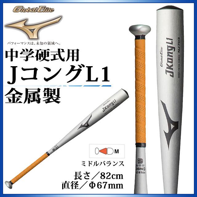 ミズノ 野球 中学硬式用 金属製 グローバルエリート JコングL1 1CJMH61082 MIZUNO 82cm 平均770g ミドルバランス シルバー