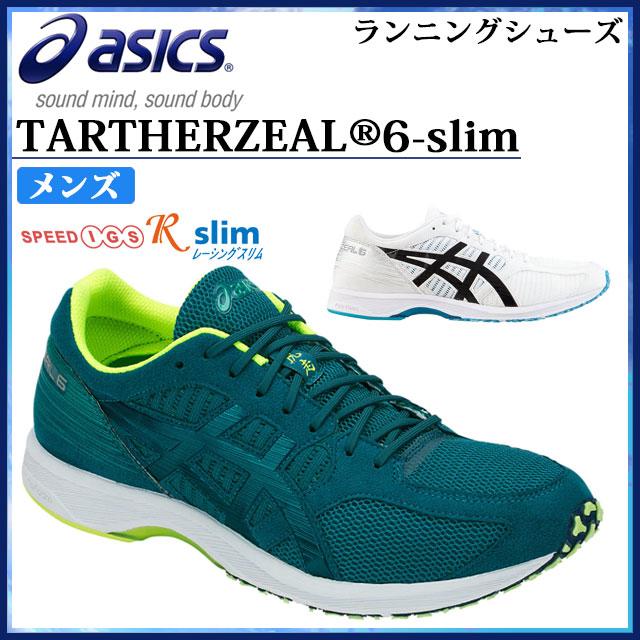 アシックス ランニング レーシングシューズ メンズ TARTHERZEAL?6-slim ターサージール TJR293 asics スリム フィット性と通気性を追求 運動 トレーニング エクササイズ