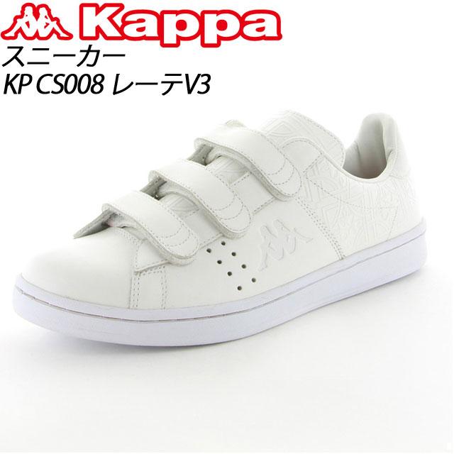カッパ メンズ レディース スニーカー KP CS008 レーテV3 ホワイト 14111731 Kappa 本革レザー スニーカー MS シューズ