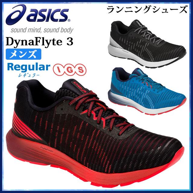 ☆アシックス メンズ ランニングシューズ DynaFlyte 3 1011A002 asics 通気性・フィット性・軽量性 スピードクッショニングモデル
