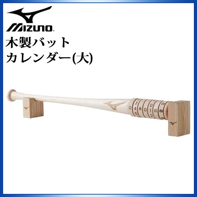 ミズノ アクセサリー 木製バットカレンダー(大) 1GJYV14100 MIZUNO 野球バット木材製品 メイプル材 タモ ホワイトアッシュ バーチ 日付を変えながら万年使えるカレンダー
