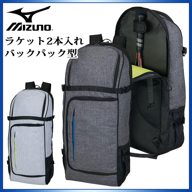 ミズノ テニスバッグ ラケット2本入れ バックパック型 63JD8506 MIZUNO リュック 普段使いもできるラケットバッグ シューズポケット