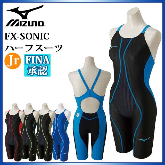 ミズノ 水泳 競泳水着 ジュニア女子 FX-SONIC ハーフスーツ N2MG8430 MIZUNO FINA承認済 フラットな姿勢をキープ