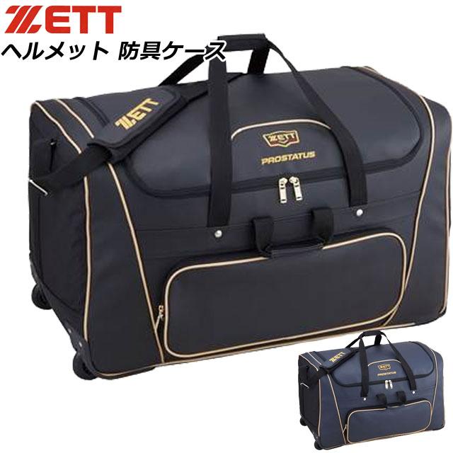 ゼット 野球 ソフトボール ヘルメット 防具ケース ZETT BAP117 ベースボール プロステイタスヘルメット兼キャッチャー防具ケース