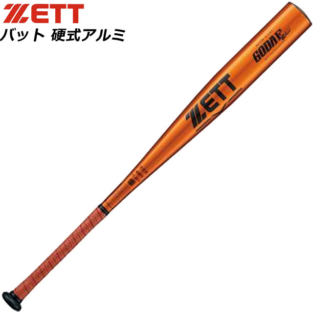 ゼット 野球 ソフトボール バット 硬式アルミ 硬式アルミバット GODA-FZ730 ZETT BAT11684 ベースボール 大人用